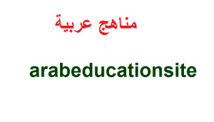 مناهج عربية